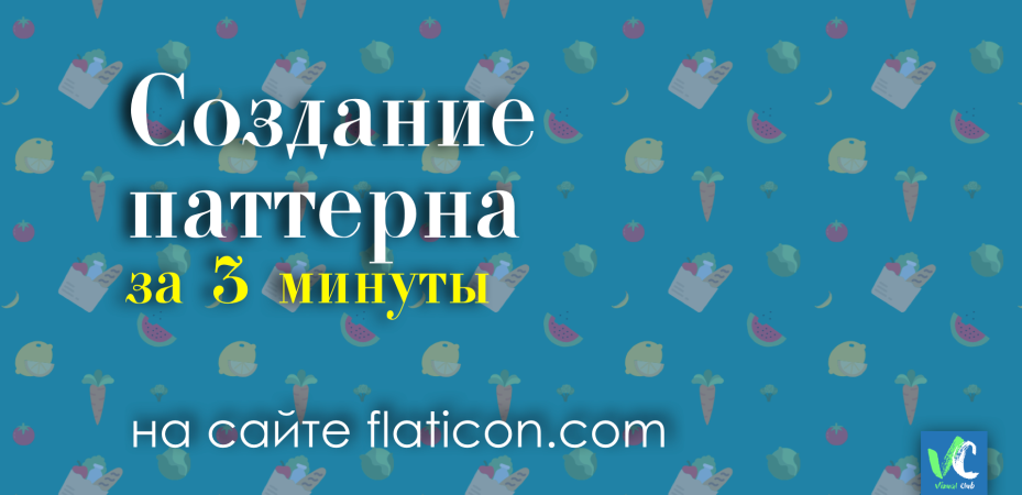 создать паттерн онлайн на flaticon