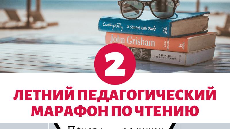 читательский марафон Алексей Демин