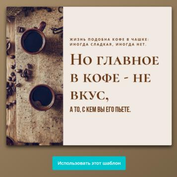 редактируемый шаблон постера с кофе